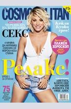 Cosmopolitan - брой 7/2016