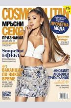 Cosmopolitan - брой 4/2017