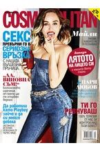Cosmopolitan - брой 09/2017