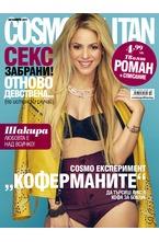 Cosmopolitan - брой 10/2017
