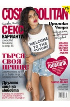 Електронно Списание Cosmopolitan