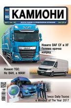 Камиони - брой 5/2017