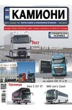 Камиони - брой 7/2017
