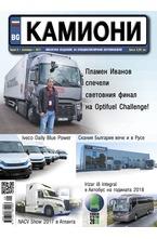 Камиони - брой 9/2017