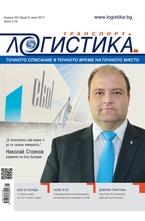 Електронно Списание Логистика