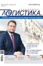 Логистика - брой 1/2018