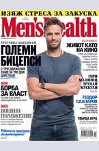Men's Health - брой 11/2015