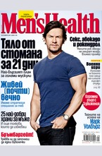 Men's Health - брой 9/2016