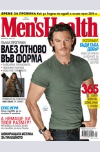 Men's Health - брой 1/2015