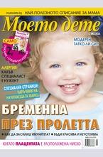 Електронно Списание Моето дете