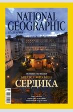 NATIONAL GEOGRAPHIC - брой 8/2014