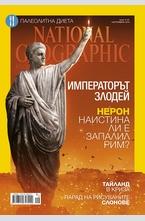 NATIONAL GEOGRAPHIC - брой 9/2014