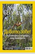 NATIONAL GEOGRAPHIC - брой 1/2016