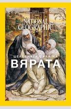 NATIONAL GEOGRAPHIC - брой 12/2016