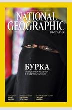 NATIONAL GEOGRAPHIC - брой 7/2016