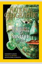 NATIONAL GEOGRAPHIC - брой 9/2016
