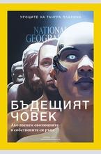 NATIONAL GEOGRAPHIC - брой 4/2017