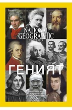 NATIONAL GEOGRAPHIC - брой 5/2017