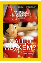 NATIONAL GEOGRAPHIC - брой 07/2017