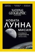NATIONAL GEOGRAPHIC - брой 08/2017