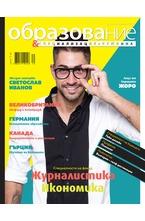 Електронно Списание Образование