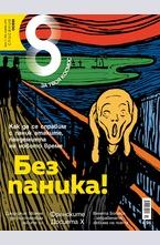 Списание 8 - брой 11/2015