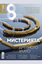 Списание 8 - брой 9/2016