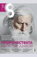 Списание 8 - брой 2/2017