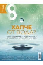Електронно Списание Списание 8