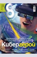 Списание 8 - брой 3/2015