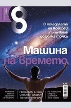 Списание 8 - брой 8/2014