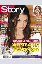 Story - брой 4/2015