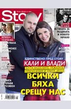 Story - брой 5/2015