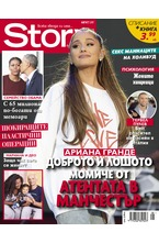Story - август/2017