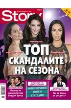 Story - юни/2017