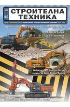 Строителна техника - брой 4/2017