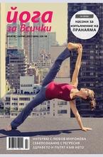 Електронно Списание Йога за всички