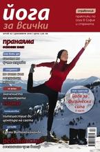 Йога за всички - 10 брой/2014