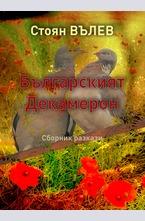 Българският декамерон