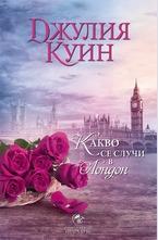 Какво се случи в Лондон - електронна книга