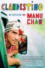 Clandestino: В търсене на Manu Chao