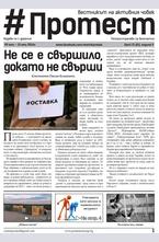 Електронно Списание Протест