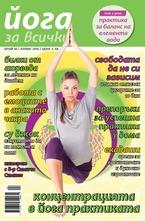 Йога за всички - брой 3/2015