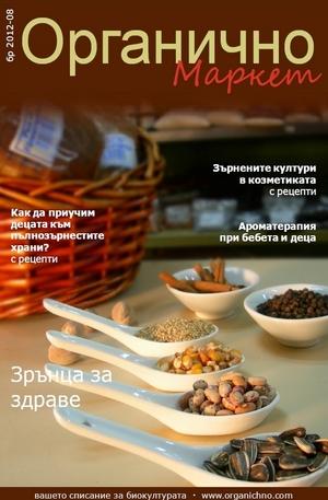е-списание - Органично- брой 8/2012