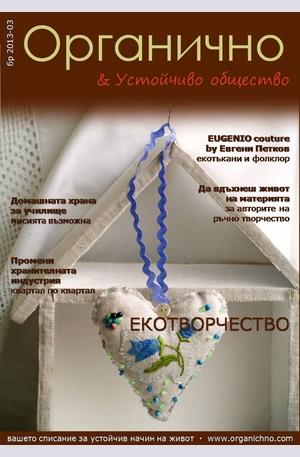 е-списание - Органично- брой 3/2013