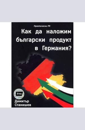 Книга - Как да наложим български продукт в Германия?