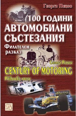 Книга - 100 години автомобилни състезания