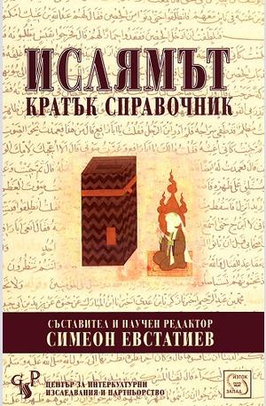 Книга - Ислямът. Кратък справочник