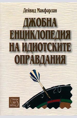 Книга - Джобна енциклопедия на идиотските оправдания