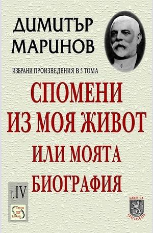 Книга - Спомени из моя живот или моята биография